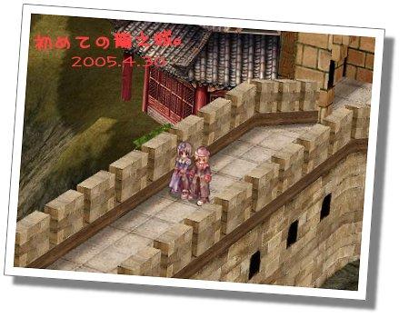 初めての龍之城