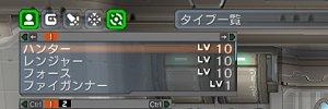 基本職Lv10