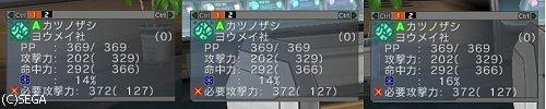 カツノザシ三連勝