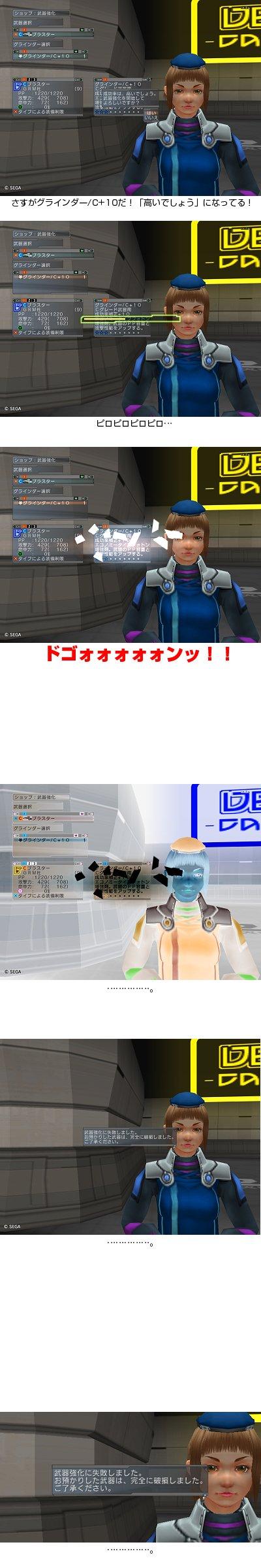 ブラスター 9→10 の悲劇