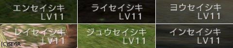 やっと全部LV11