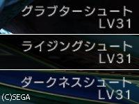 残りの3つもLV31に