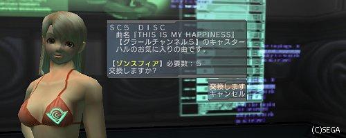 スペースチャンネル5の曲