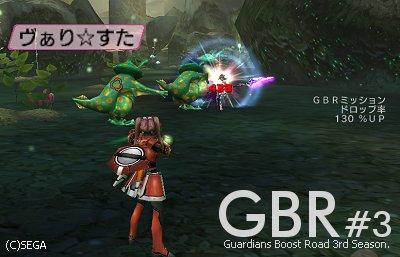 GBR第3弾 ニューデイズ・DROPブースト