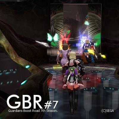 7回目のGBR